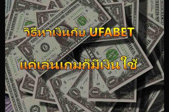 วิธีหาเงินออนไลน์ กับเว็บ UFABET