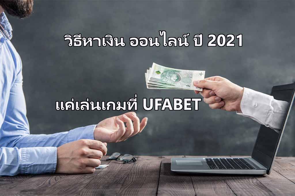 วิธีหาเงิน จากเว็บออนไลน์ ปี2021 เล่นเกมก็ได้เงิน